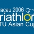 2006 ITU Macau Asian Cup Triathlon - Registration has now commenced