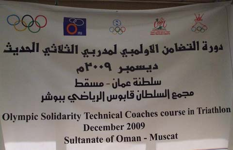 Oman Hosts Coaches Course